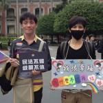 ''Je suis heureux, pourquoi on ne me laisse pas me marier?'', le concert pour l'égalité du mariage Taïwan 2016